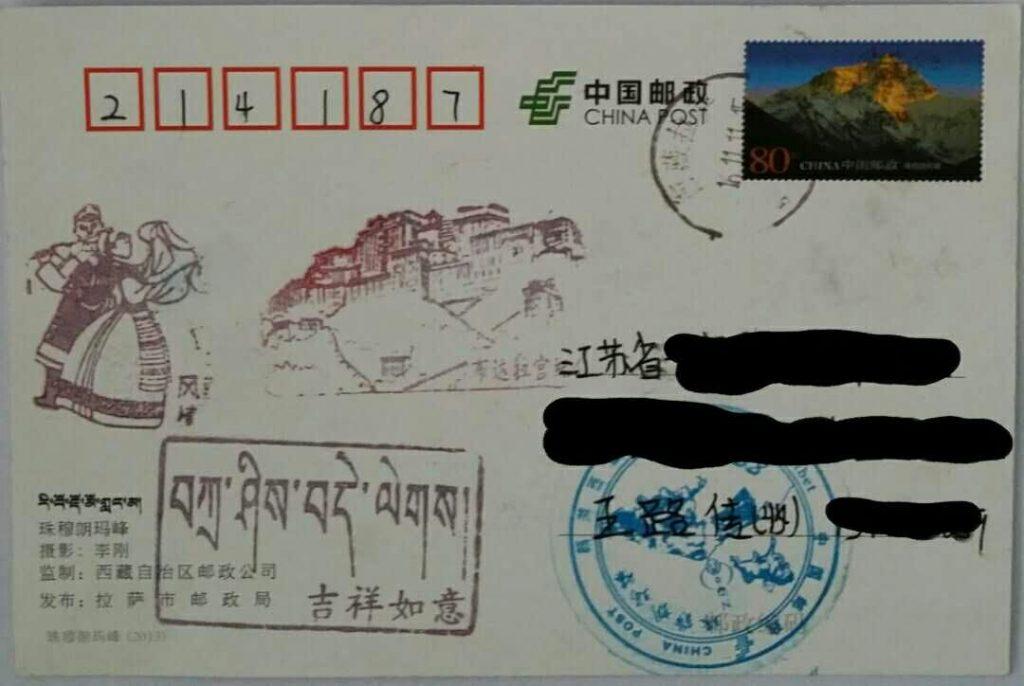 明信片-珠穆朗玛峰